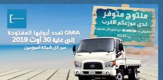 Global Motors Industries Hyundai bus & trucks batna
